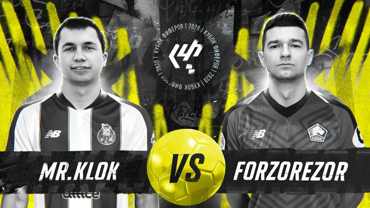 КУБОК ФИФЕРОВ 2020! ПЯТЫЙ ТУР // FORZOREZOR vs. KLOK