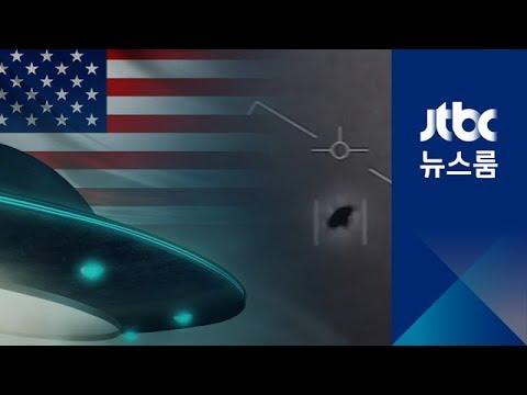 실제 포착 장면 보며…미 정부, 'UFO 비밀연구' 첫 인정