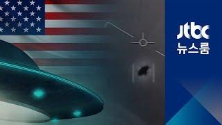 미 국방부가 미확인 비행물체, UFO에 대한 비밀 연구 프로젝트를 진행해...