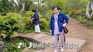 ● 2박 3일 제주도 관광영상/*송종성 부부동반