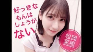 HKT48 チームHキャプテンの松岡菜摘さんのAKB総選挙を応援する動画です。