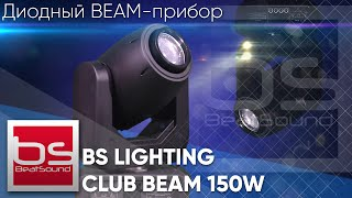 Обзор BS LIGHTING ClubBeam 150W
