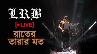 রাতের তারার মতো | Raater Tara | LRB | Ayub Bachchu | Live | Tribute