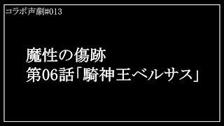 [LIVE] 【コラボ声劇#013】魔性の傷跡 第06話 『騎神王ベルサス』【生放送】 2018/06/17
