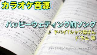 カラオケ音源『ハッピーウェディング前ソング』 ヤバイTシャツ屋さん【...