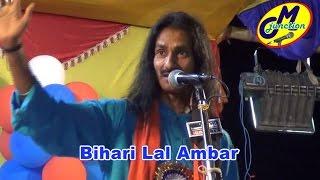 Bihari Lal Amber All India Mushaira Jamtara 16-04-2017