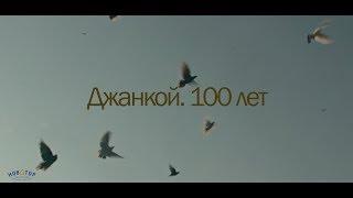 100 лет Джанкою