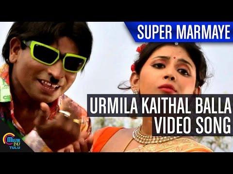 Super Marmaye Tulu Movie || Urmila Kaithal balla || Video Song