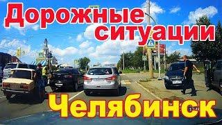 Дорожные ситуации на видеорегистратор, Челябинск - июль 2019