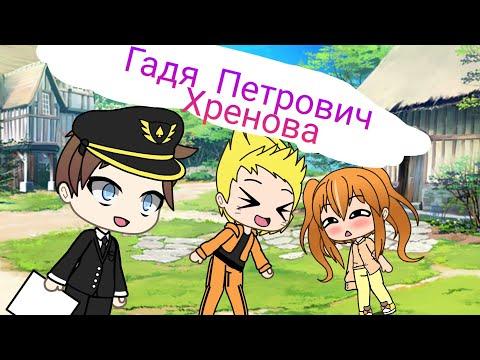 КВН Гадя Петрович Хренова (Gacha Life)