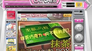《Justin channel 》日本線上夾娃娃機AKIBA-夾的到抹茶巧克力嗎?