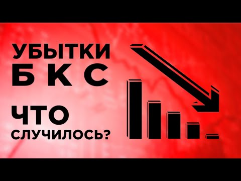 Убытки БКС, аппетиты сотовых операторов, акции Алросы и ТГК-1 / Новости экономики