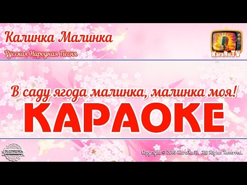 Напилася я пьяна - Народная (karaoke.ru)