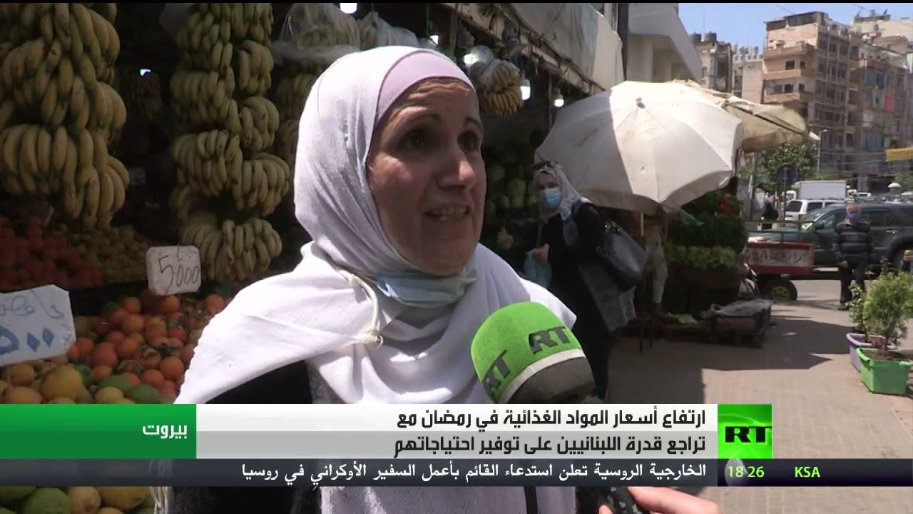لبنان.. تفاقم الأزمات المعيشية في رمضان  - نشر قبل 2 ساعة