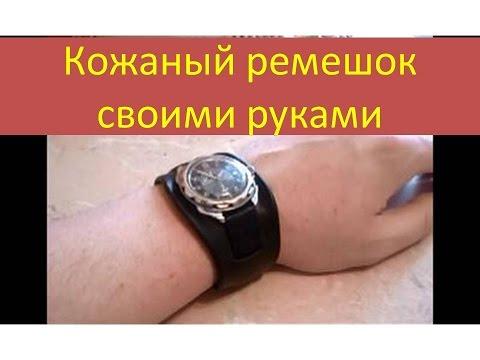 Кожаный ремешок на часы своими руками