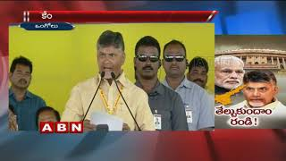 CM Chandrababu angry on PM Modi over AP Special status