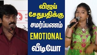 Dedication To Vijay Sethupathi Emotional Video- Aram Seiya Virumbu Launch