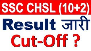 SSC chsl result 2019 | रिजल्ट जारी | ssc chsl cut off 2019 | how to check ssc chsl result 2019