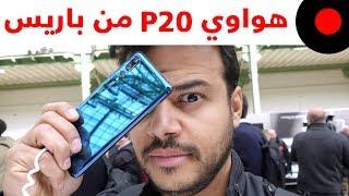 من باريس نظرة على هواتف هواوي HUAWEI P20, P20 Pro الجديدة.. وهاتف جديد من بورشه !