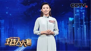 [2019主持人大赛]为了让世间的久别迎来重逢 李七月愿做打开心灵之锁的钥匙| CCTV