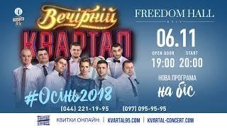 Вечерний Квартал, 06.11.2018, Киев