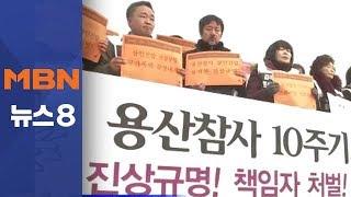 """용산참사 10주기 유족들의 호소…""""하루빨리 진상 규명"""" [뉴스8]"""