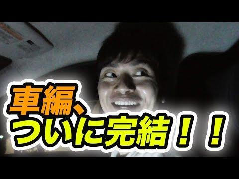 【福井旅49】たっぷり事件勃発後、これでようやく車編完結!次回から旅館編突入!※旅館名を自主規制音で隠しています。【令和喜多みな実】