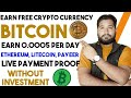 BITCOIN HACK WORKING 2020 EARN 900$ A DAY IN BTC FOR FREE ...