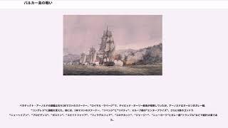 バルカー島の戦い