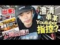 【出事】澄清串某Youtuber的指控!公開回應!
