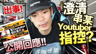 【出事】澄清串某Youtuber的指控!公開回應! Mp3
