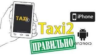 видео Заказать такси онлайн в Киеве