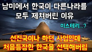 """남미에서 한국이 다른나라를 모두 제쳐버린 이유 """"선진국이나 하던 사업인데 처음등장한 한국을 선택해버림"""""""