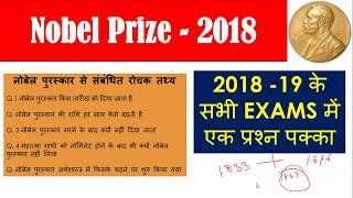 Nobel Prize list 2018 || Know all facts about Nobel Prize by Dr Vijay (8447410108)
