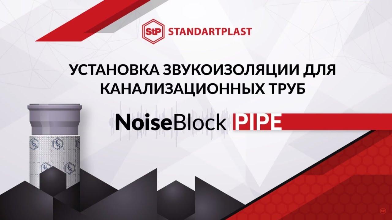 Звукоізоляція для каналізаційних труб StP AA NoiseBlock Pipe