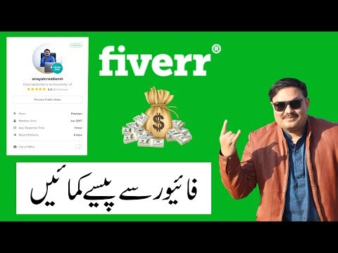 Who want learn and Earn Money From Fiverr Training 2020 | Anayat Creation Media