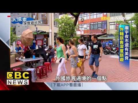 外國旅客愛來台灣 深度體驗台式文化