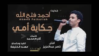 أحمد فتح الله / حكاية أمي 2020