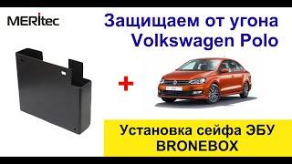 Volkswagen Polo 2018 & Bronebox - установка механического сейфа ЭБУ