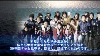 2010/09/18 俺たちの甲子園