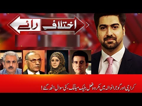 Ikhtilaf E Raye | 16 March 2018 | 24 News HD
