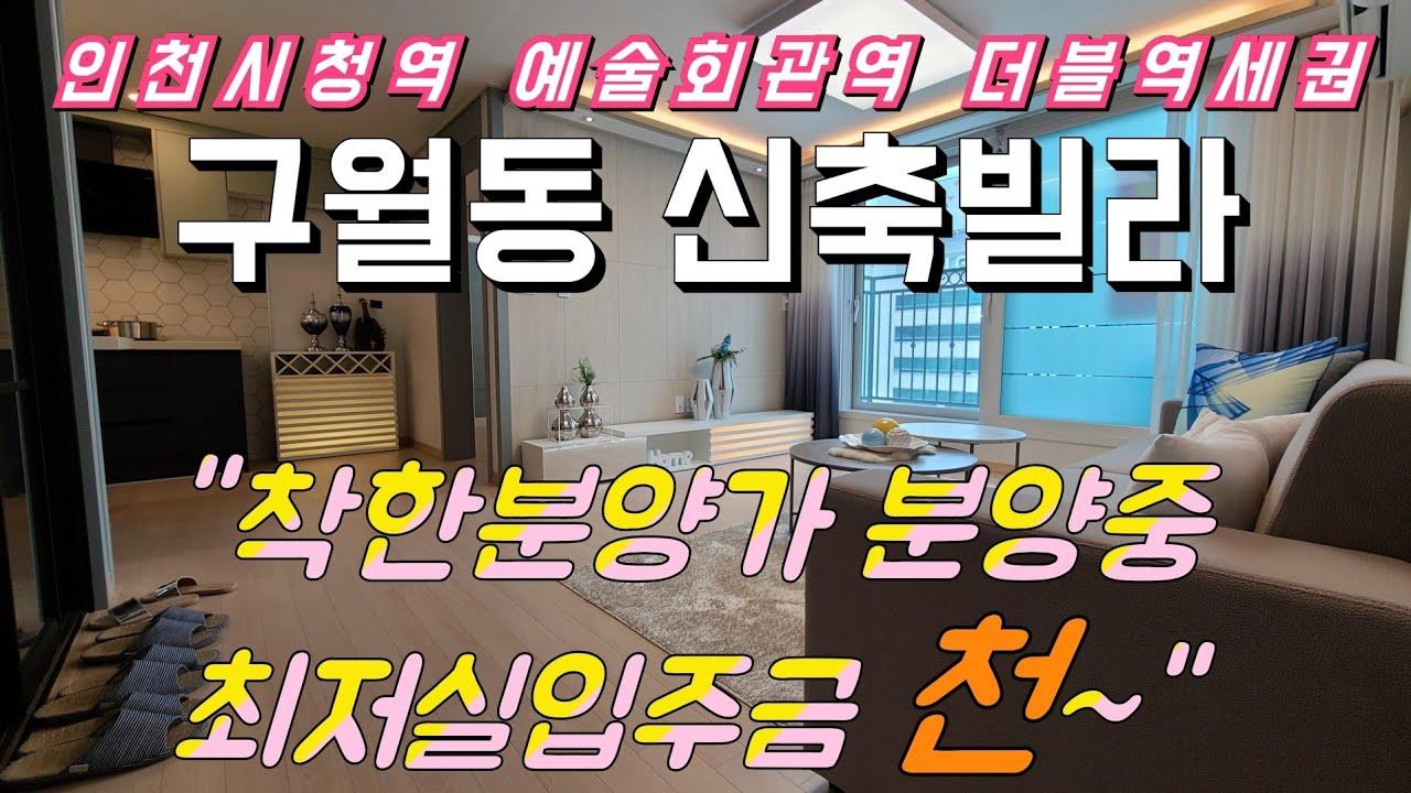 [구월동신축빌라]인천 예술회관역 인천시청역 최저실입주금 내집마련 서둘러서 남동구 구경하는집