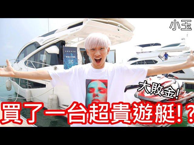 【小玉】大敗金!我買了一台超貴遊艇!?【一台5000萬元】
