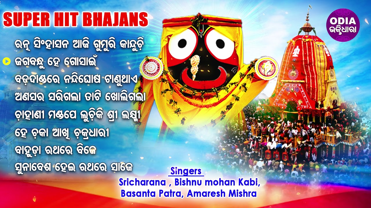 RATNA SINGHASANA AAJI & Other Hit Jagannath Bhajans of SRICHARANA, BISHNU, BASANT, AMARESH | Jukebox