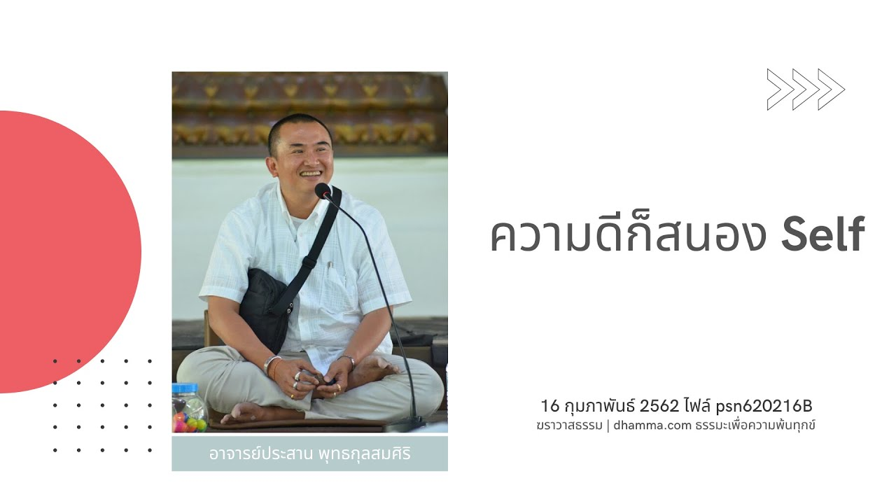 PS02-01 ความดีก็สนอง Self - อ.ประสาน พุทธกุลสมศิริ (psn620216B)