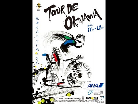 Tour de Okinawa 2017 ツール・ド・おきなわ 2017
