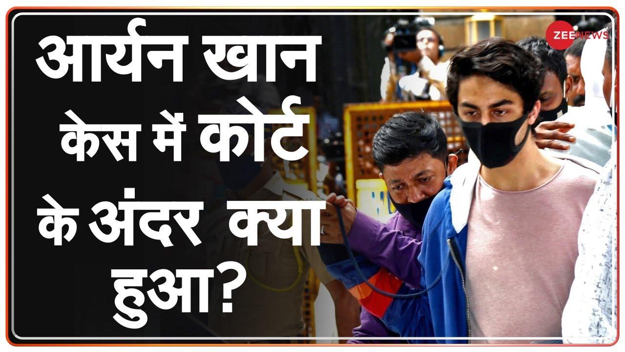 Aryan Khan Drugs Case: कोर्ट के अंदर क्या हुआ? | Shahrukh Khan Son | Latest News Today | Jail | Bail