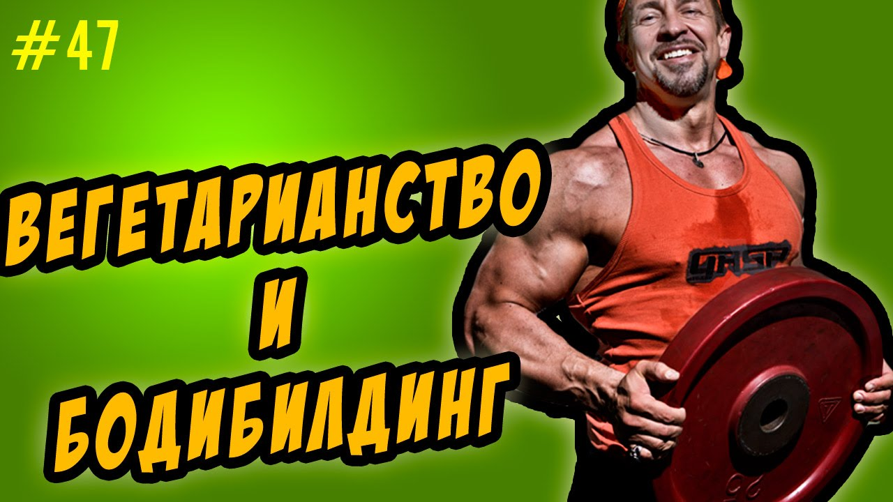 How To Win Friends And Influence People with питер пол бодибилдинг