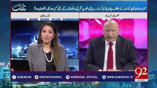 Imran Khan does not want to be part of this parliament (Zafar Hilaly)- 19 January 2018