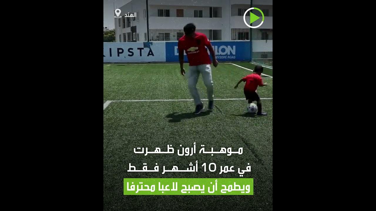 يلعب كرة القدم منذ كان عمره 10 أشهر!  - 19:58-2021 / 4 / 3